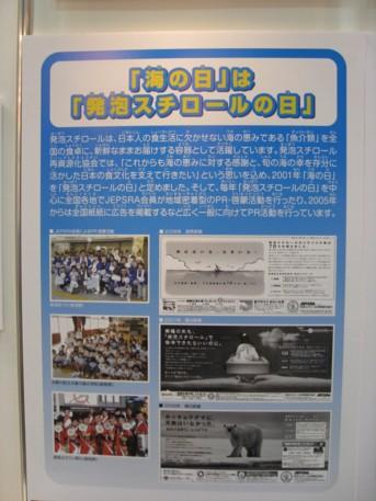 エコプロ2008その78