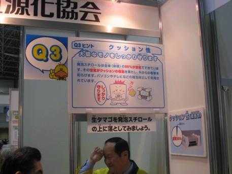 エコプロ2008その83