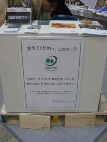 エコプロ2008その84