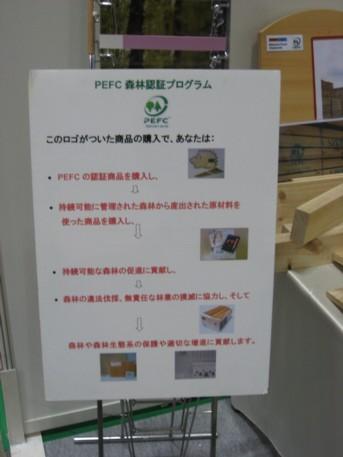 エコプロ2008その85