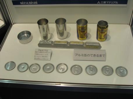 エコプロ2008その86