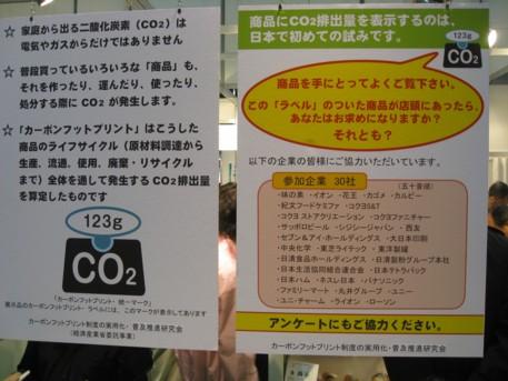 エコプロ2008その146