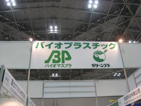 エコプロ2008その150