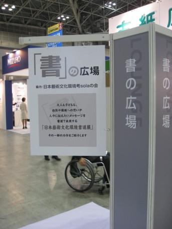 エコプロ2008その152
