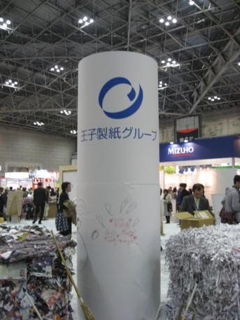 エコプロ2008その154