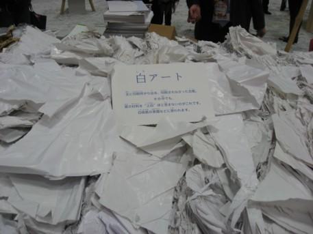 エコプロ2008その155