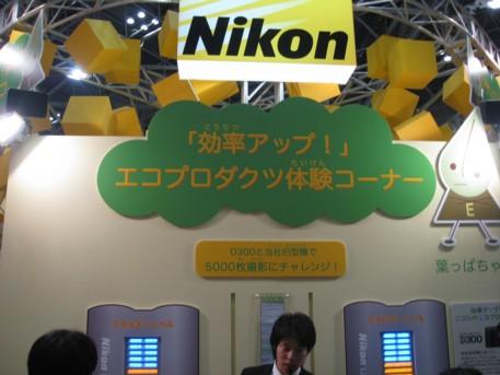 エコプロ2008その199