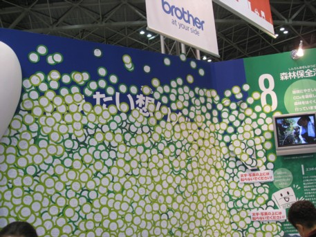 エコプロ2008その205