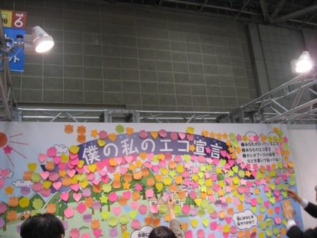 エコプロ2008その207