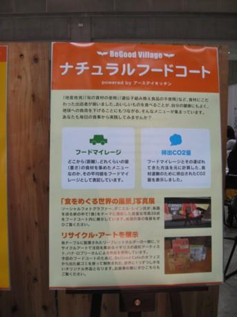 エコプロ2008その208