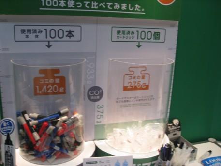 エコプロ2008その210