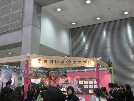 エコプロ2008その211