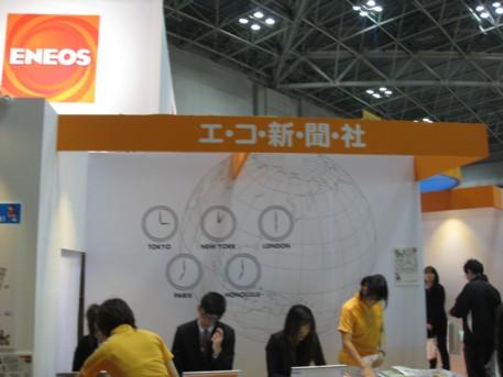 エコプロ2008その216