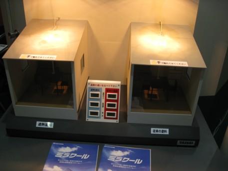 エコプロ2008その252