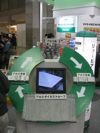 エコプロ2008その254
