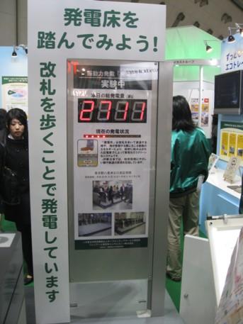 エコプロ2008その256