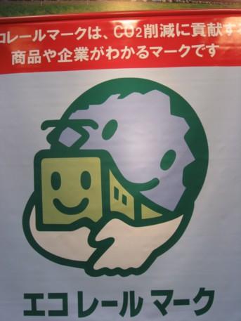 エコプロ2008その261