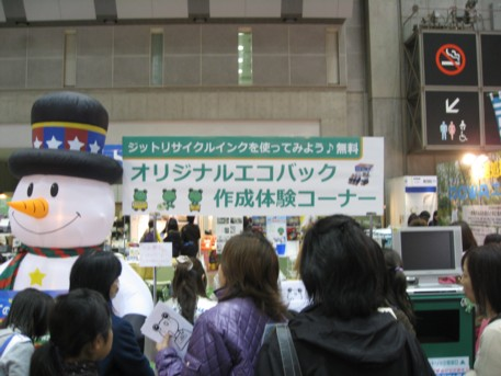 エコプロ2008その266