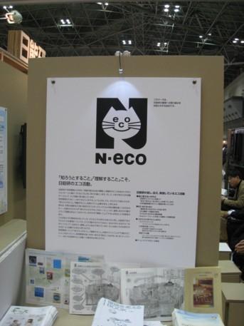 エコプロ2008その268