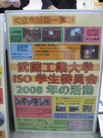 エコプロ2008その269