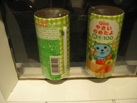 エコプロ2008その275