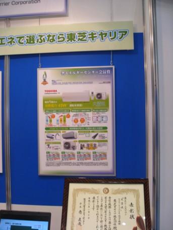 ENEX2009その60