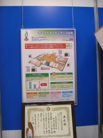 ENEX2009その61