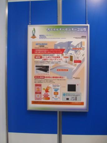 ENEX2009その63