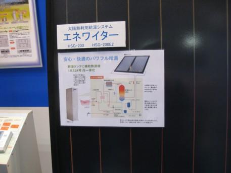 ENEX2009その64