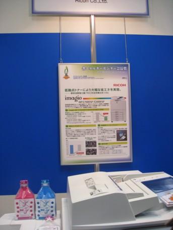 ENEX2009その65