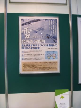 ENEX2009その75