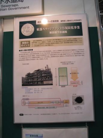 ENEX2009その81