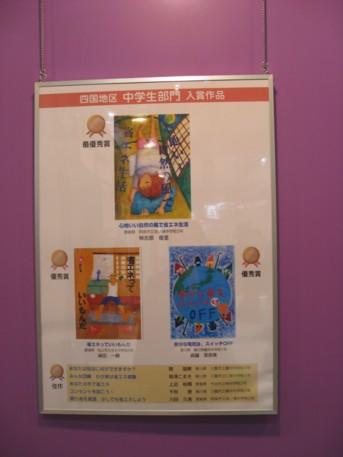 ENEX2009その105