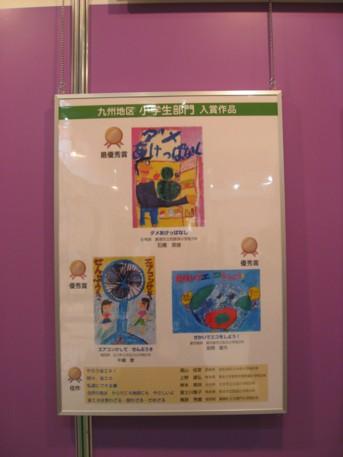 ENEX2009その106