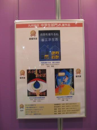 ENEX2009その107