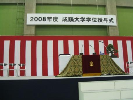 2008年度卒業式