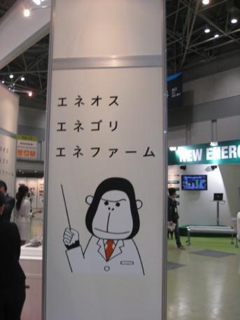 ENEX2009その232