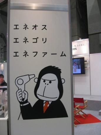 ENEX2009その233