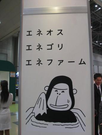 ENEX2009その234