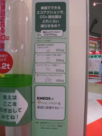 ENEX2009その235