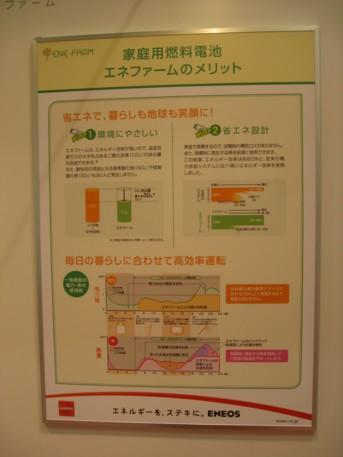 ENEX2009その237