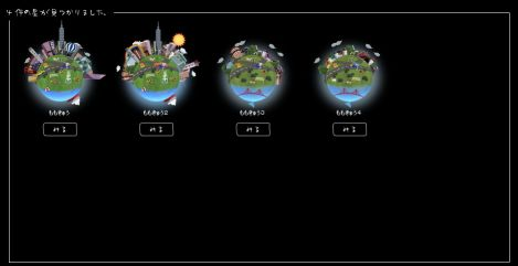 未来惑星2009_5_1_2