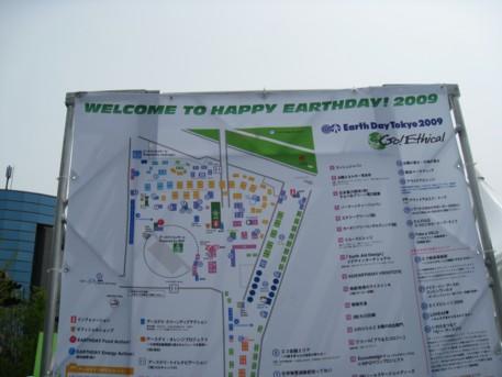 アースデーTOKYO2009その7