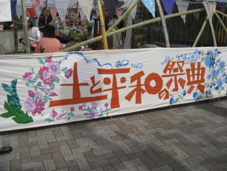 アースデーTOKYO2009その13