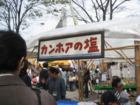 アースデーTOKYO2009その14