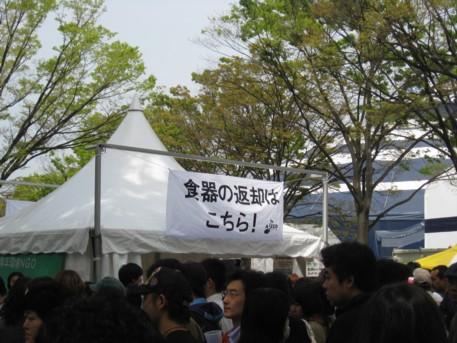アースデーTOKYO2009その23