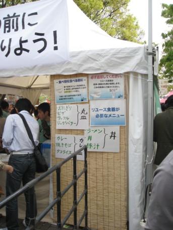 アースデーTOKYO2009その25
