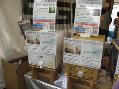 アースデーTOKYO2009その26