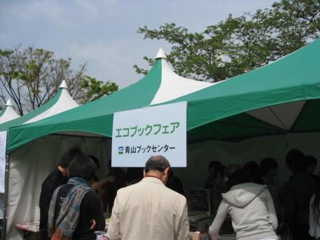 アースデーTOKYO2009その31