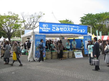 アースデーTOKYO2009その38